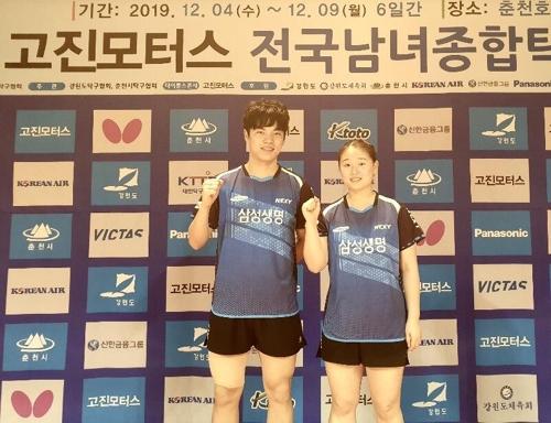 탁구 삼성생명 '콤비' 조승민-김지호, 종합선수권 혼복 2연패
