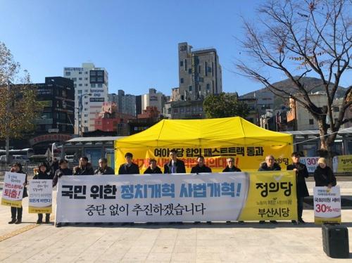 정의당 부산시당, 선거법 개정안 통과 촉구 철야농성