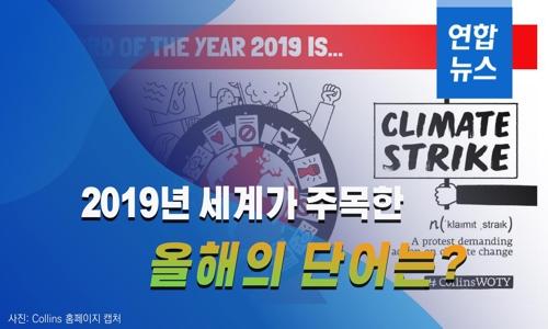 [이슈컷] 2019년 세계가 주목한 올해의 단어는?