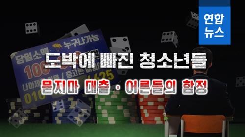 [D스토리] 도박에 빠진 청소년들…묻지마 대출·어른들의 함정