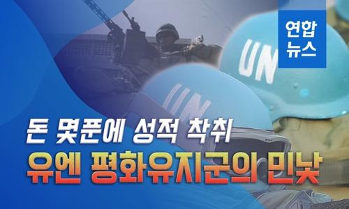 """""""돈 몇푼에 성적 착취"""" 유엔 평화유지군의 민낯"""