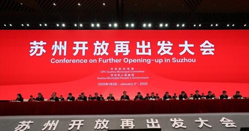 [AsiaNet] 쑤저우, 추가 개방 통해 투자자와 도시 거주자 위한 꿈..