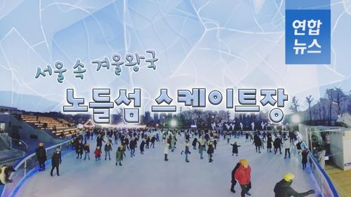 [VR] '서울 속 겨울왕국'…노들섬 스케이트장 2배로 즐기기