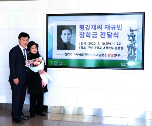 93세 '영어공부 할머니' 전남대에 2억원 장학금 기부