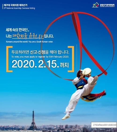 """""""재외동포, 내달 15일까지 인터넷으로 총선명부에 등록하세요"""""""
