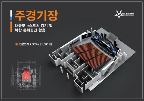 광주 첫 e스포츠 경기장 구축 본격화…조만간 설계 공모
