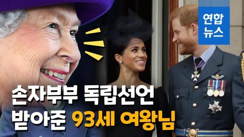 """[영상] 영국 여왕 """"내 손자""""라고 부르며 해리왕자 부부 '독립선언' 수.."""