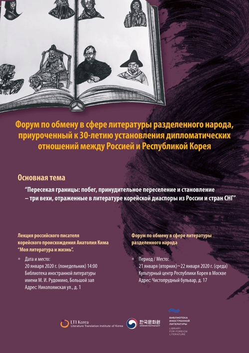 한민족 문학교류행사, 20~22일 모스크바서 열려