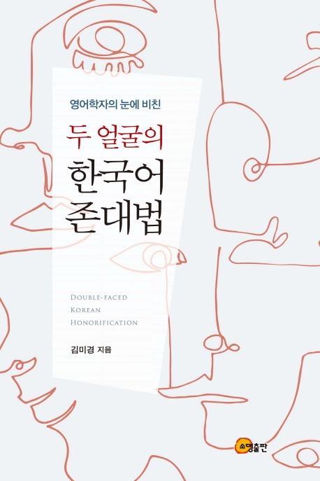 [신간] 영어학자의 눈에 비친 두 얼굴의 한국어 존대법