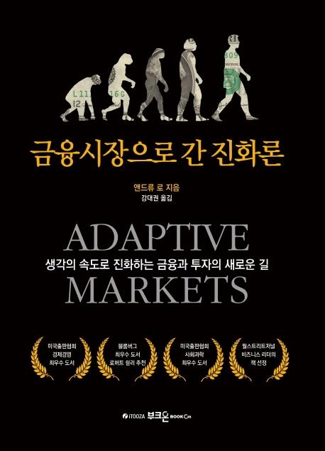 [신간] 금융시장으로 간 진화론