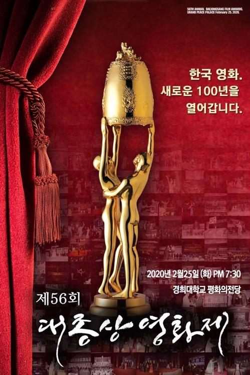 대종상 영화제, 올해부턴 2월에…다음달 25일 개최