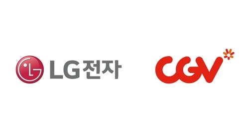 [게시판] LG페이, CGV와 결제 제휴…31일까지 할인 이벤트