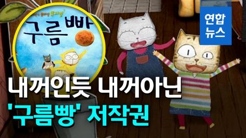 [영상] 창작자 울리는 '매절계약'…'구름빵'도 저작권 소송 진행 중