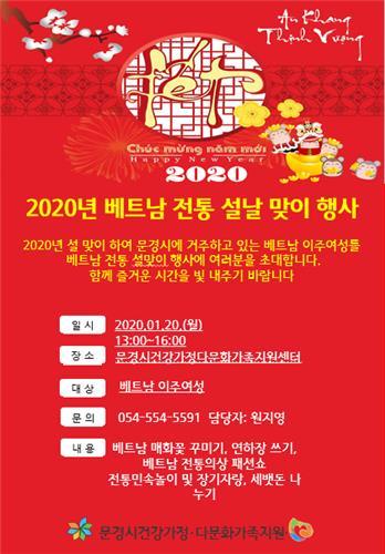 전국 다문화가족지원센터 설맞이 행사 '풍성'