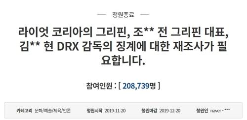"""박양우 문체장관 """"e스포츠 선수 표준계약서 만들어 보급할 것"""""""
