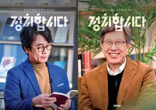 문재인 정부, 경제 정책 성적은…KBS '정치합시다'