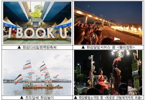 서울시 '한강몽땅 여름축제' 시민기획..