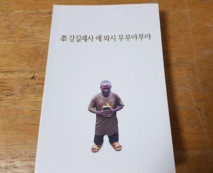 '아프리카 피그미족 언어' 한글로 표기한 성경 나왔다