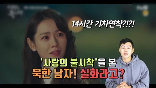 [연통TV] '사랑의 불시착'을 본 북한 남자의 반응
