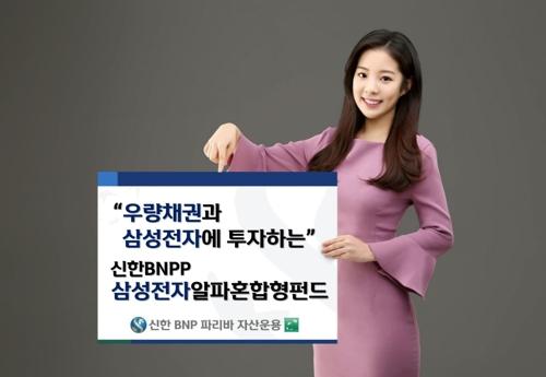 [증시신상품] 신한BNP파리바운용, 채권·삼성전자 투자 펀드