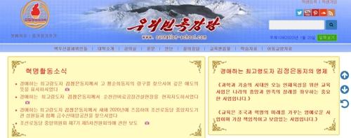 """북한 일부 웹사이트 국내서 접속 가능…방심위 """"차단신청 없어"""""""
