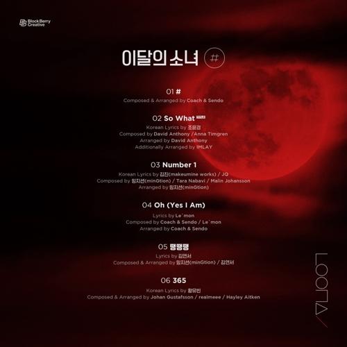 1년만에 컴백하는 이달의소녀, 다음달 미니앨범