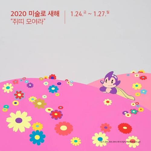 국립현대미술관, 설 연휴 무료 개방