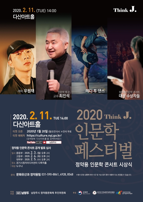남양주시, 내달 11일 인문학 페스티..