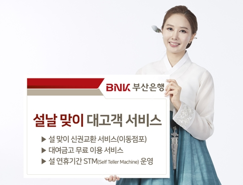 BNK부산은행 설 연휴 대여금고 무료 제공