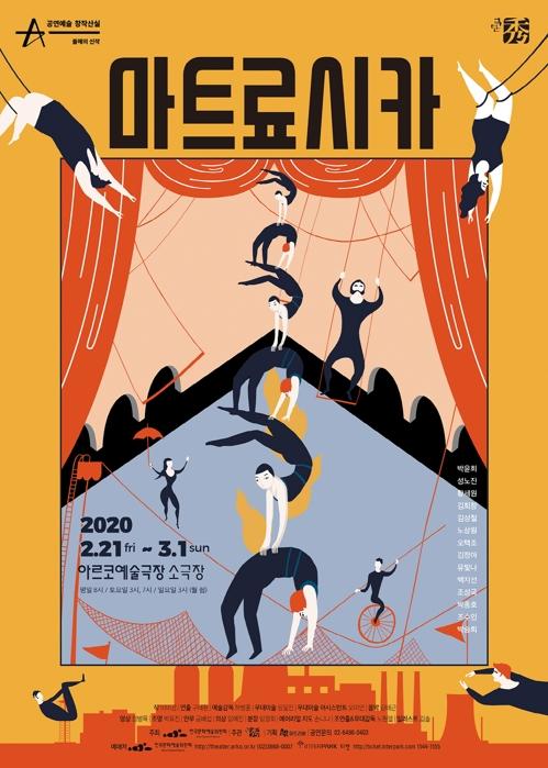 과학기술이 발전할수록 불행해지는 인간…연극 '마트료시카'
