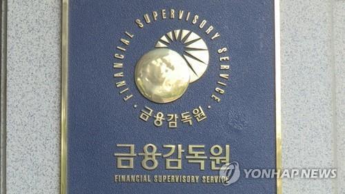 금감원, 올해 펀드 유동성 관리·불완전판매 중점검사