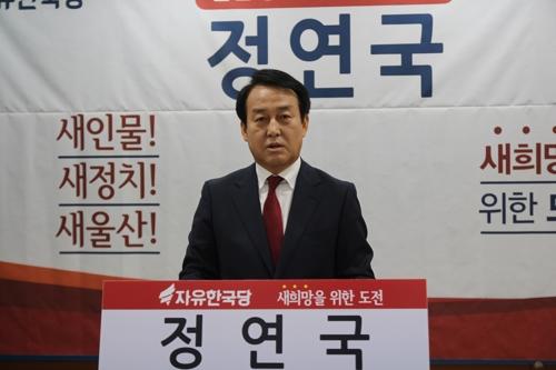 정연국 청와대 전 대변인, 울산 중구 총선 출마