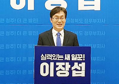 이장섭 전 충북도 정무부지사, 청주 서원구 총선 출마 선언
