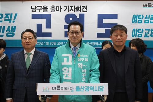 고원도 바른당 지역위원장, 울산 남구을 총선 출마