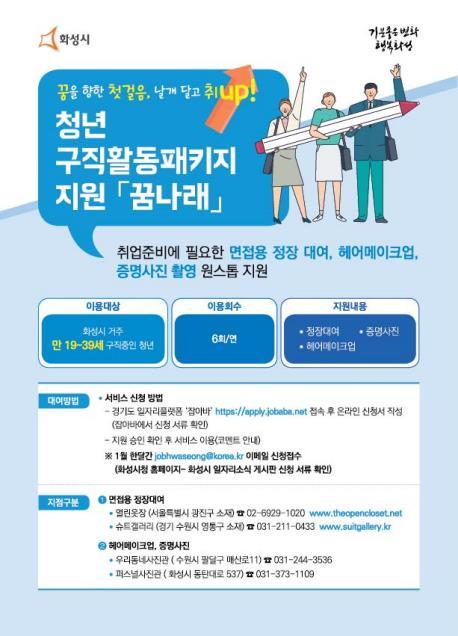 [화성소식] 구직 청년 헤어·메이크업·증명사진·정장 지원