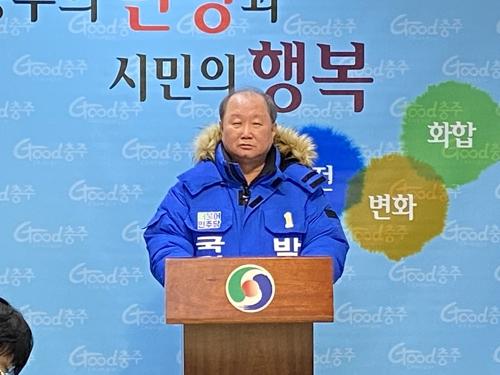 민주당 소속 박영태씨, 충주 선거구 총선 출마 선언
