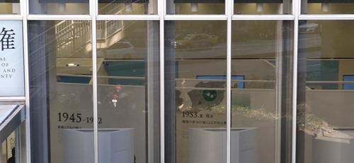 '독도는 일본땅' 日정부 전시관 내일 정식 확장 개관