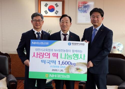 대전농협 사회봉사단 '사랑의 떡국 떡' 교육청에 기탁