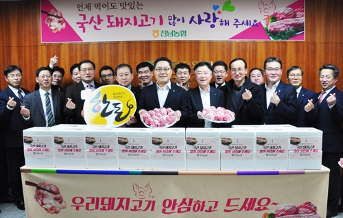 전남농협 전 직원 국산 돼지고기 소비 촉진 나섰다