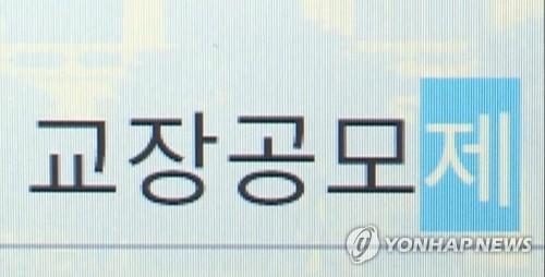광주 동아여고 교장 공모…경력 15년 이상 교원 지원 가능