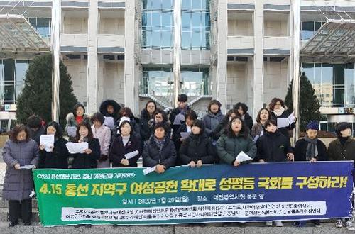 """대전·충남 여성단체 """"총선 지역구 공천 30% 여성에 할당해야"""""""