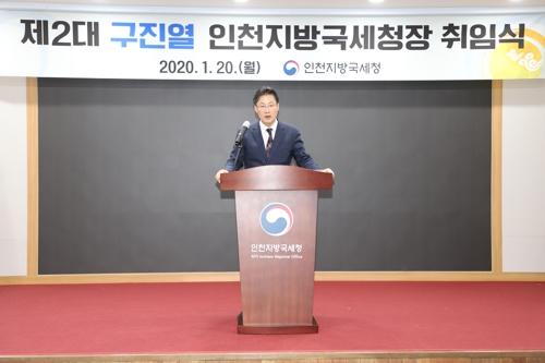 """구진열 인천국세청장 """"납세자 배려 세무행정 필요"""""""