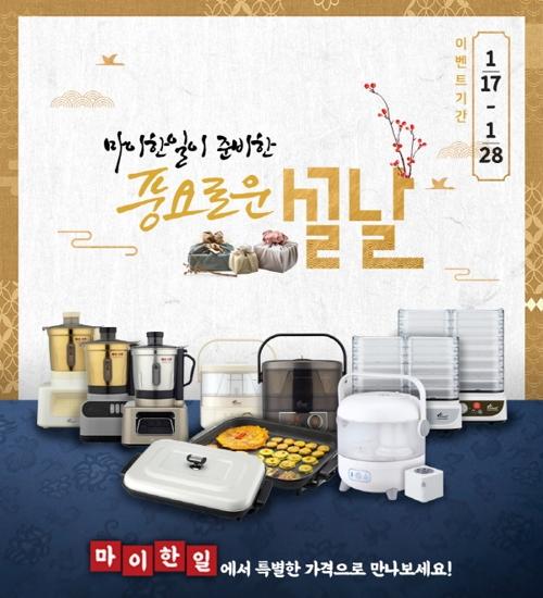 """한일전기, 마이한일서 설맞이 할인 행사…""""가습기 등 최대 50%"""""""