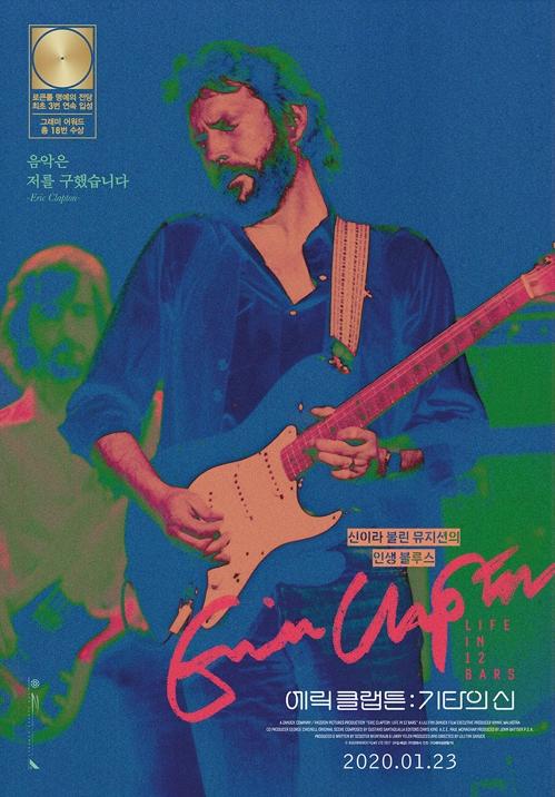 '전설'이 된 기타리스트 에릭 클랩튼, 그의 음악과 삶