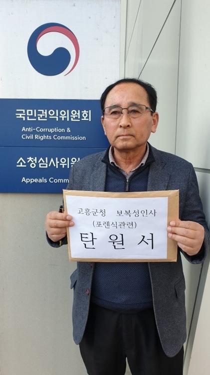"""""""고흥군 보복성 인사 조사해달라""""…권익위에 탄원서"""