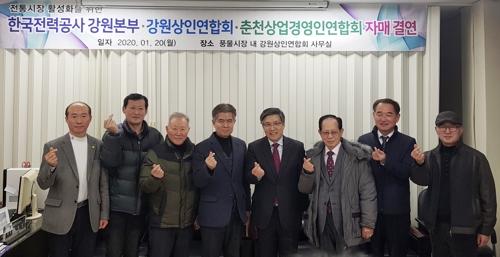 '전통시장 살리자' 한전 강원본부·상인연합회 자매결연