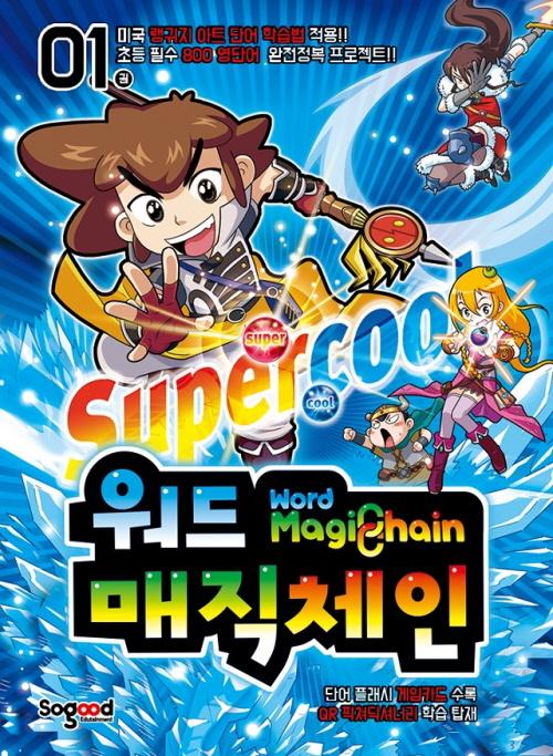 쏘굿에듀테인먼트, 초등생 판타지 영어 학습만화 '워드매직체인'