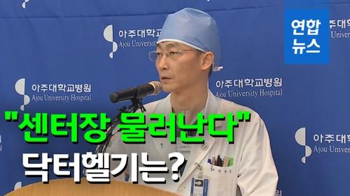 """[영상] 이국종 사의 표명…""""닥터헬기 운용 어려울 것"""""""