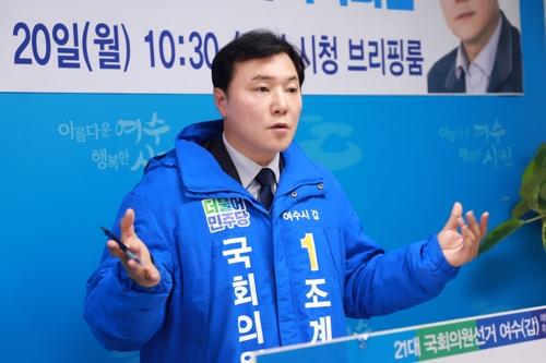 조계원 전 경기도 정책수석, 여수 갑 총선 출마