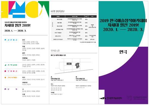'차세대열전 2019' 신진작가 49인 창작품 첫선